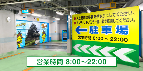 松江駅地下駐車場(機械式)