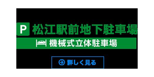 松江駅地下駐車場(機械式立体)