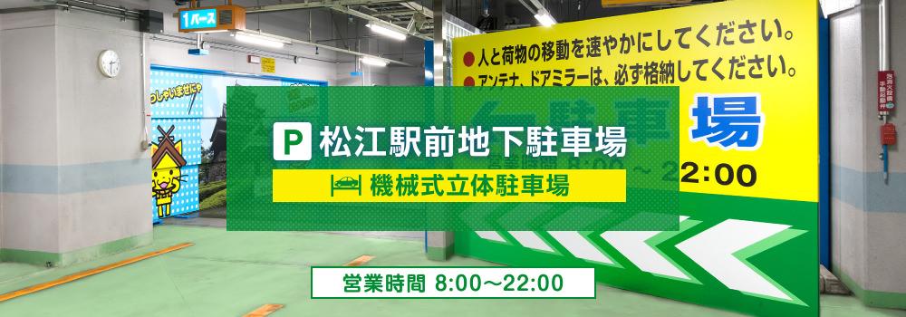 松江駅前地下駐車場(機械式立体)