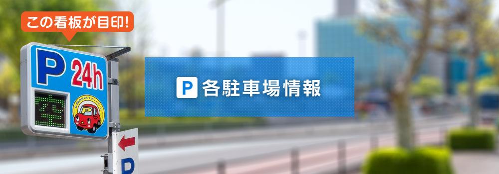 各駐車場情報