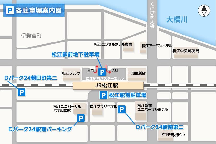 松江駅周辺駐車場図