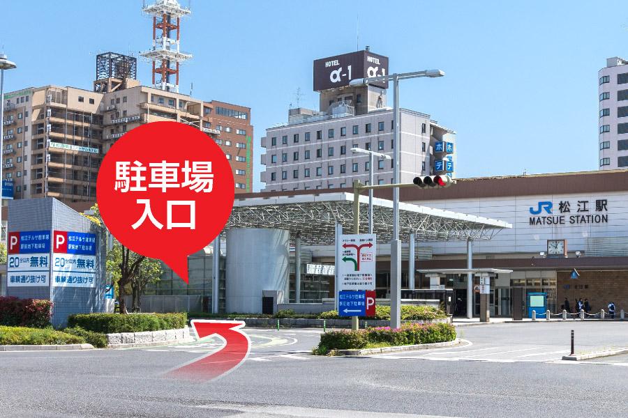 松江駅前地下駐車場_01