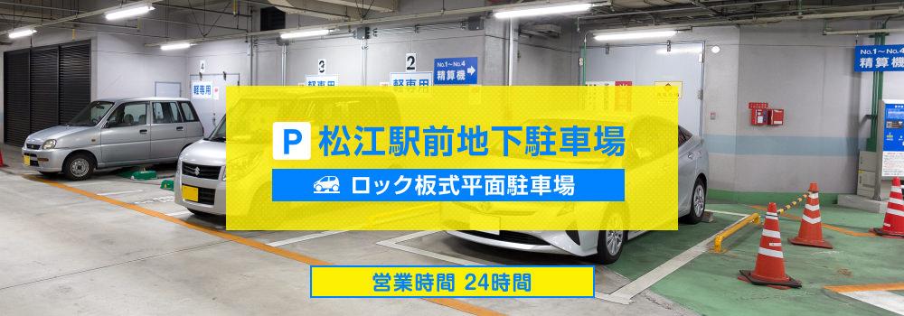 松江駅前地下駐車場(ロック板式)