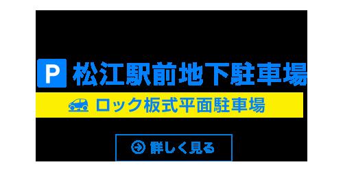 松江駅地下駐車場(ロック板式)